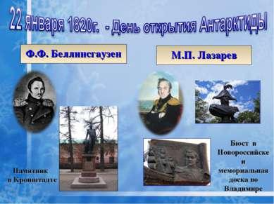 Ф.Ф. Беллинсгаузен М.П. Лазарев Памятник в Кронштадте Бюст в Новороссийске и ...