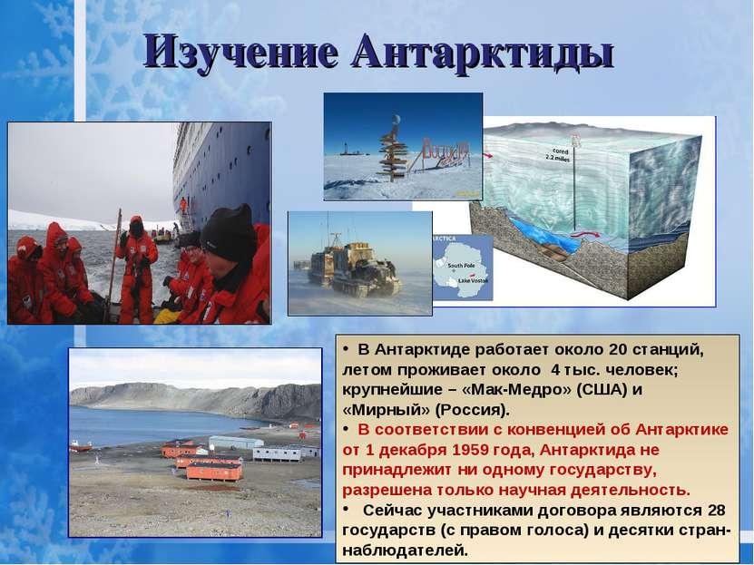 Изучение Антарктиды В Антарктиде работает около 20 станций, летом проживает о...