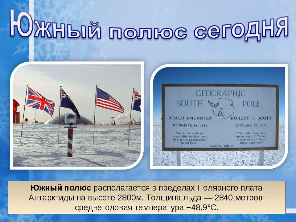 Южный полюс располагается в пределах Полярного плата Антарктиды на высоте 280...