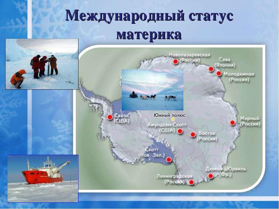 Международный статус материка