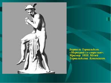 Бертель Торвальдсен. «Меркурий со свирелью». Мрамор. 1818. Музей Торвальдсена...