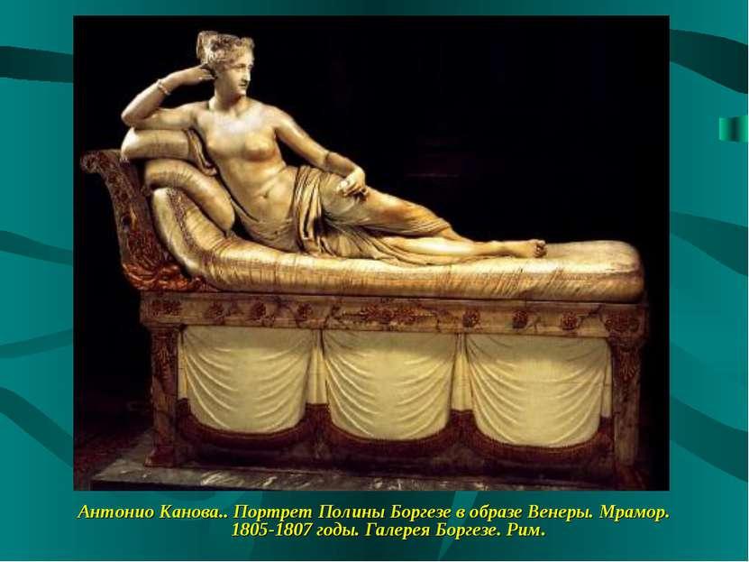 Антонио Канова.. Портрет Полины Боргезе в образе Венеры. Мрамор. 1805-1807 го...