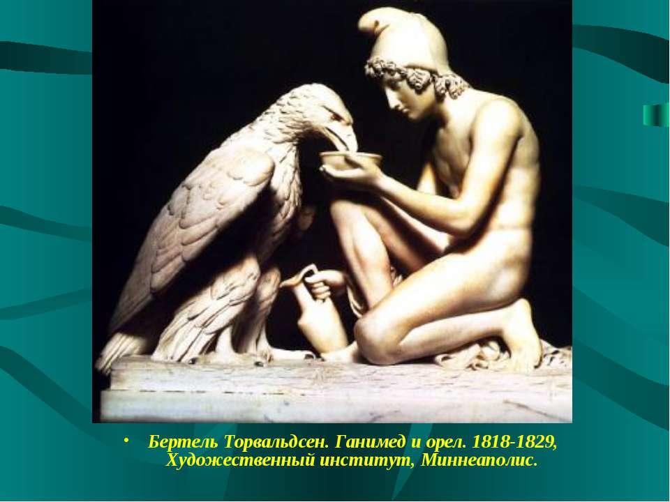Бертель Торвальдсен. Ганимед и орел. 1818-1829, Художественный институт, Минн...