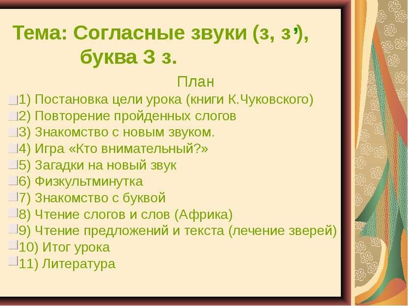 Тема: Согласные звуки (з, з ), буква З з. План 1) Постановка цели урока (книг...