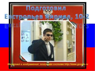 Материал и изображения: поисковая система http://www.google.ru