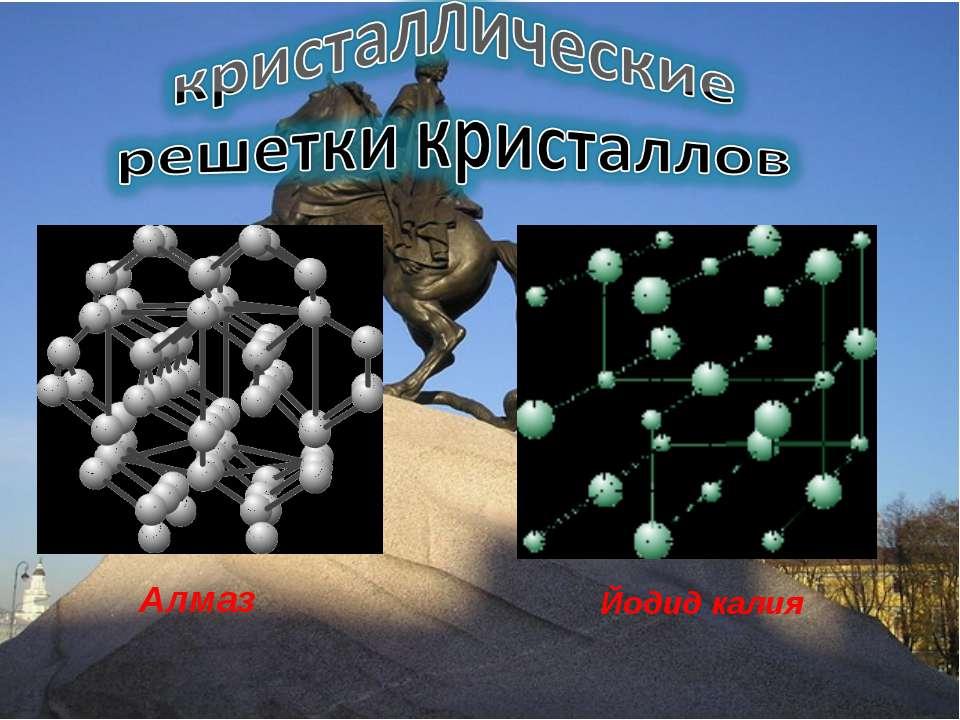 Алмаз Йодид калия