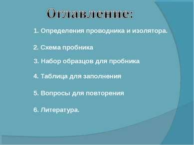 1. Определения проводника и изолятора. 6. Литература. 2. Схема пробника 3. На...