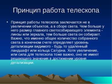 Принцип работа телескопа Принцип работы телескопа заключается не в увеличении...