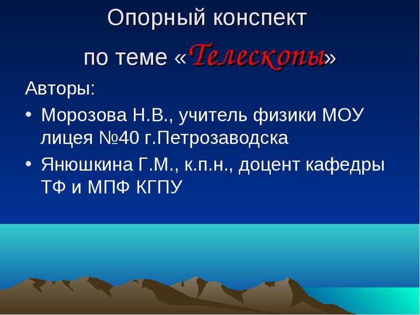Опорный конспект по теме «Телескопы» Авторы: Морозова Н.В., учитель физики МО...