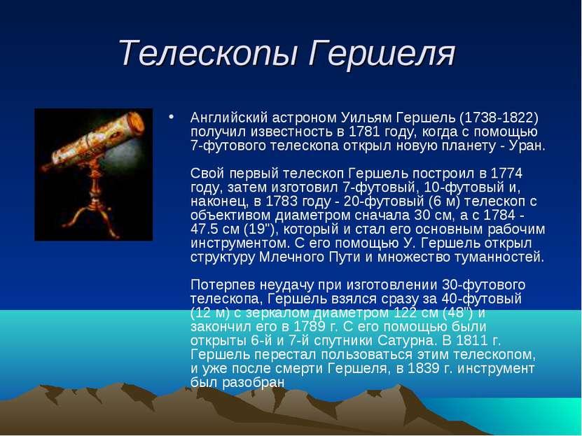 Телескопы Гершеля Английский астроном Уильям Гершель (1738-1822) получил изве...