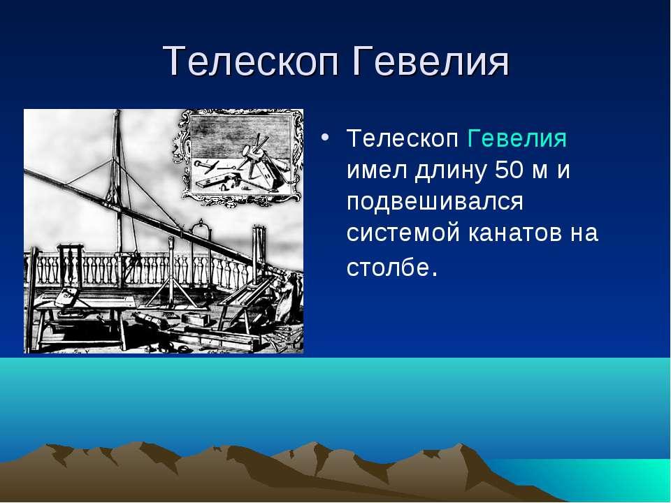 Телескоп Гевелия Телескоп Гевелия имел длину 50м и подвешивался системой кан...