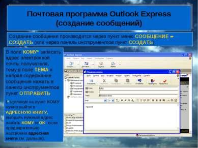 Почтовая программа Outlook Express (создание сообщений) Создание сообщения пр...