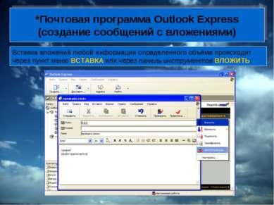 *Почтовая программа Outlook Express (создание сообщений с вложениями) Вставка...