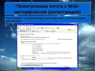 *Электронная почта с Web-интерфейсом (регистрация) Часто бывает, что данный а...