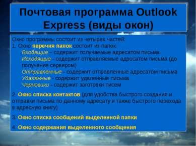 Почтовая программа Outlook Express (виды окон) Окно программы состоит из четы...