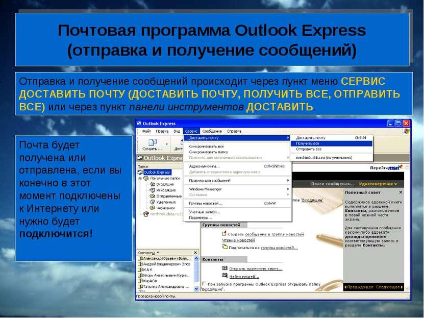 Почтовая программа Outlook Express (отправка и получение сообщений) Отправка ...