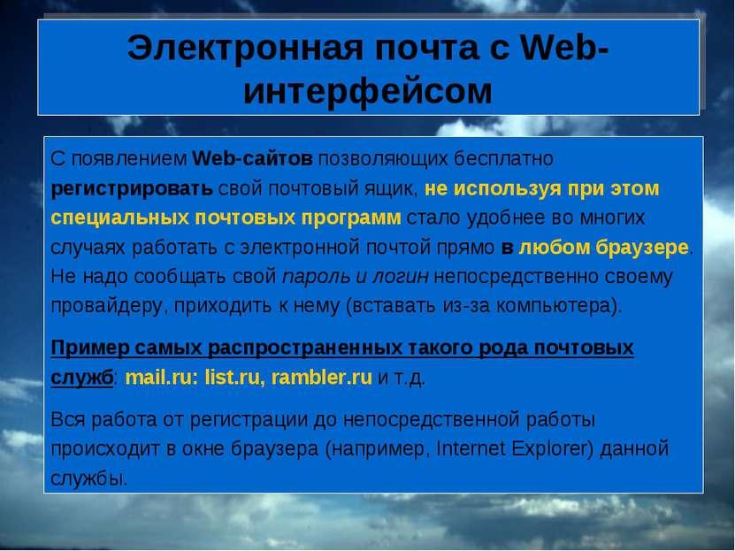 Электронная почта с Web-интерфейсом С появлением Web-сайтов позволяющих беспл...