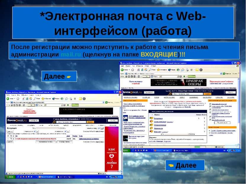 *Электронная почта с Web-интерфейсом (работа) После регистрации можно приступ...