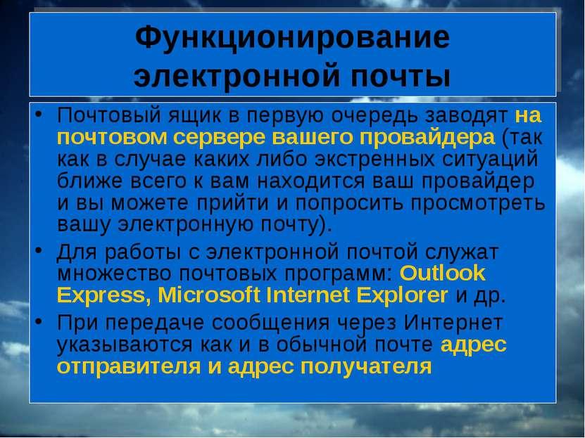 Функционирование электронной почты Почтовый ящик в первую очередь заводят на ...