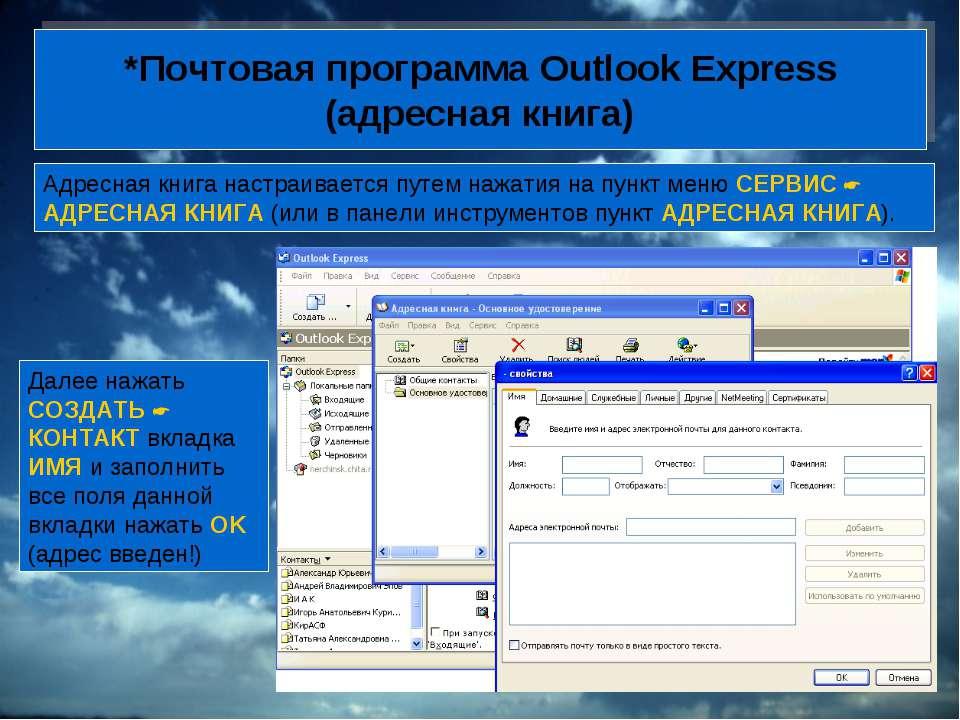 *Почтовая программа Outlook Express (адресная книга) Адресная книга настраива...