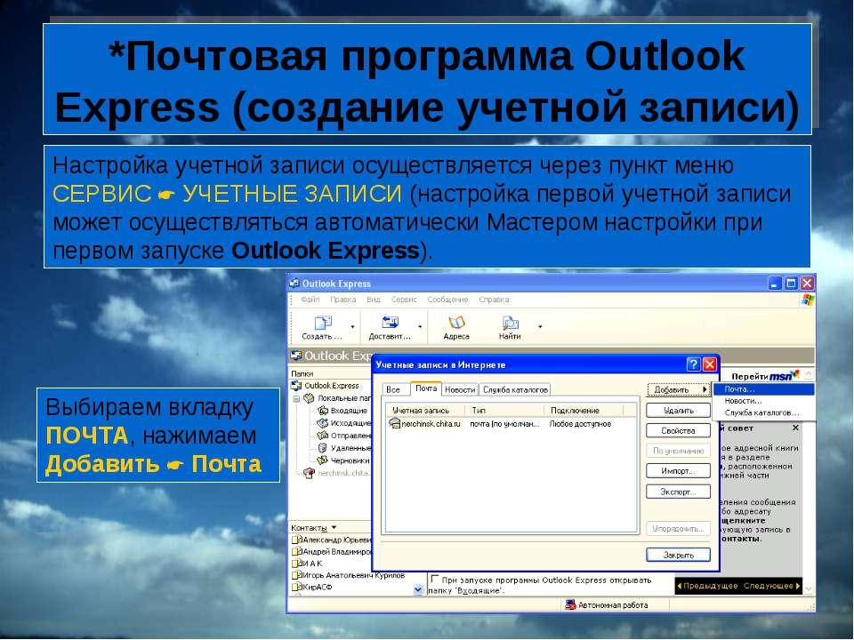 *Почтовая программа Outlook Express (создание учетной записи) Настройка учетн...