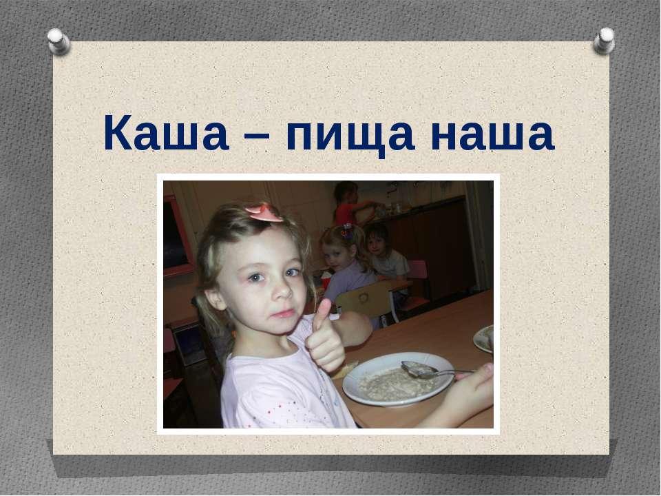 Каша – пища наша