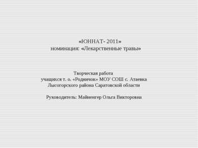 «ЮННАТ- 2011» номинация: «Лекарственные травы» Творческая работа учащихся т. ...