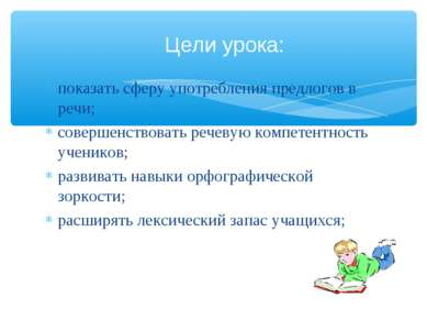показать сферу употребления предлогов в речи; совершенствовать речевую компет...