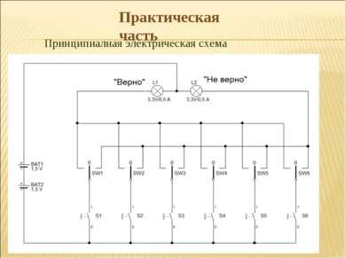 Практическая часть Принципиалная электрическая схема