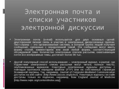 Электронная почта и списки участников электронной дискуссии Электронная почта...