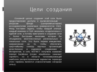 Цели создания Основной целью создания этой сети было предоставление доступа к...