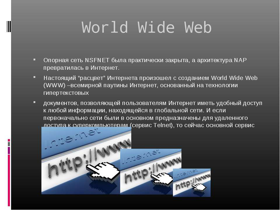world wide web and telnet Internet and world wide web • which came first - internet or www the internet • internet is a network of interconnected computers that is now global.