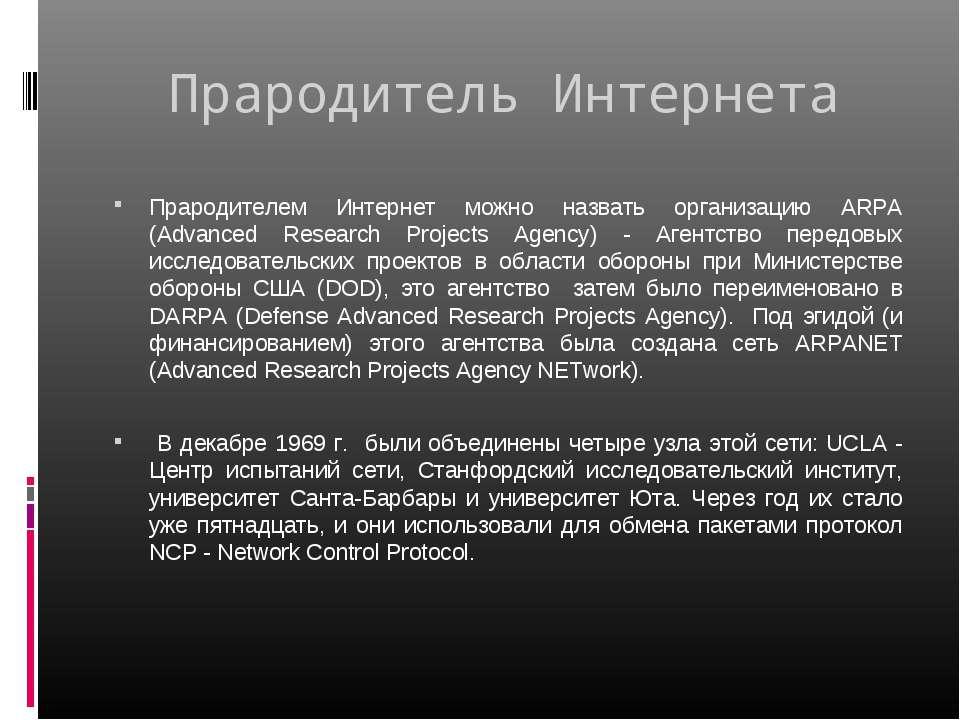 Прародитель Интернета Прародителем Интернет можно назвать организацию ARPA (A...