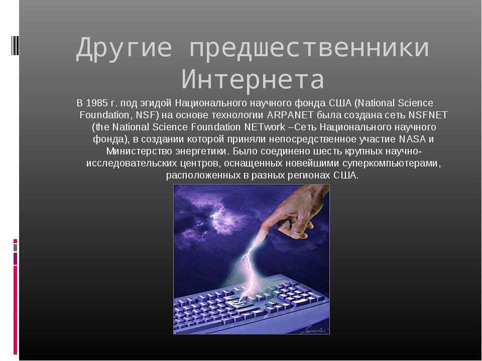 Другие предшественники Интернета В 1985 г. под эгидой Национального научного ...