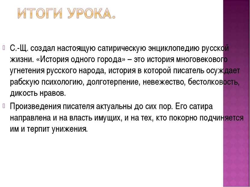 С.-Щ. создал настоящую сатирическую энциклопедию русской жизни. «История одно...