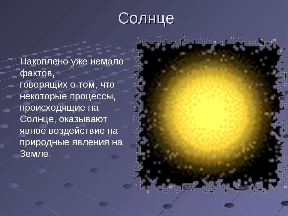 Солнце Накоплено уже немало фактов, говорящих о том, что некоторые процессы, ...