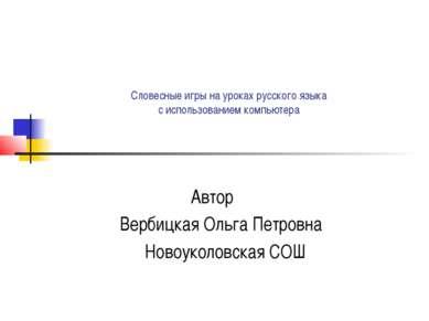 Словесные игры на уроках русского языка с использованием компьютера Автор Вер...