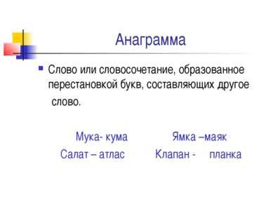 Анаграмма Слово или словосочетание, образованное перестановкой букв, составля...