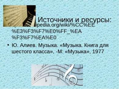 Источники и ресурсы: http://ru.wikipedia.org/wiki/%CC%EE%E3%F3%F7%E0%FF_%EA%F...