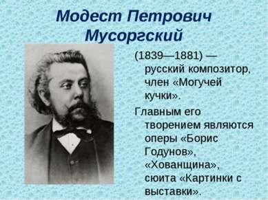 Модест Петрович Мусоргский (1839—1881)— русский композитор, член «Могучей ку...