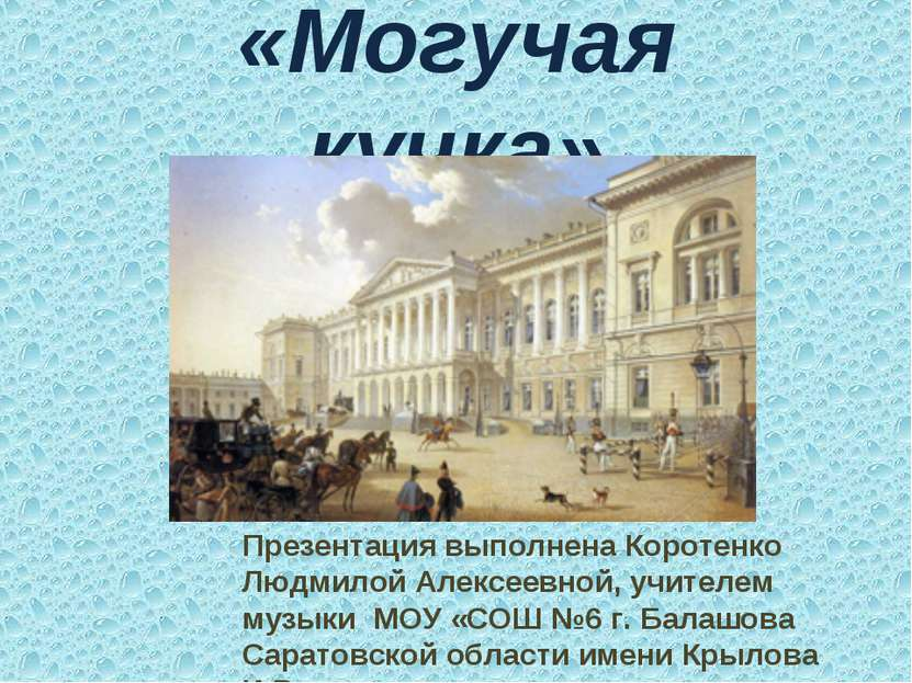 Презентация выполнена Коротенко Людмилой Алексеевной, учителем музыки МОУ «СО...