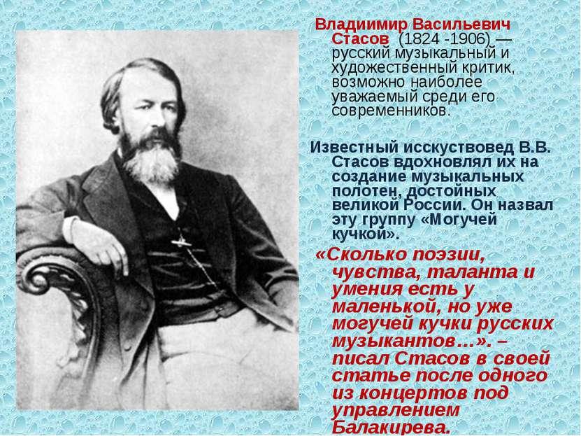 Владиимир Васильевич Стасов (1824 -1906)— русский музыкальный и художественн...