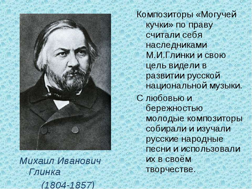 Композиторы «Могучей кучки» по праву считали себя наследниками М.И.Глинки и с...