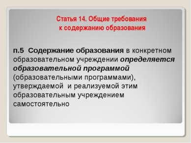 Статья 14. Общие требования к содержанию образования п.5 Содержание образован...