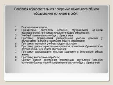Основная образовательная программа начального общего образования включает в с...