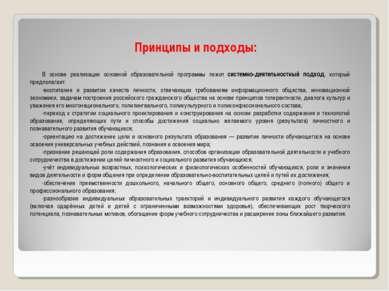 Принципы и подходы: В основе реализации основной образовательной программы ле...