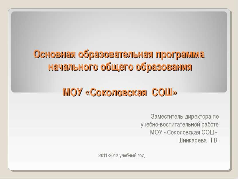 Основная образовательная программа начального общего образования МОУ «Соколов...