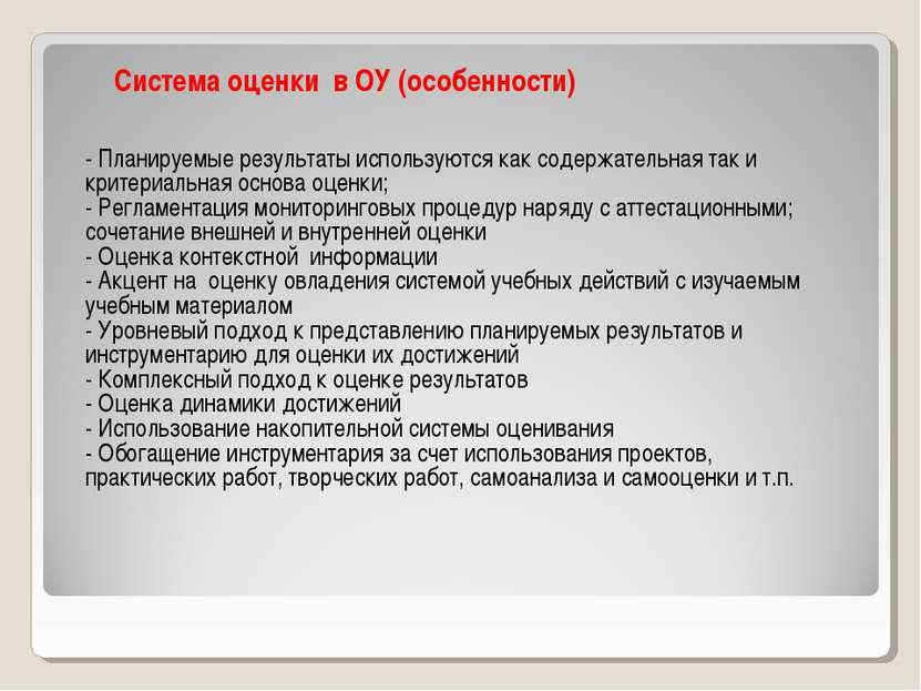 Система оценки в ОУ (особенности) - Планируемые результаты используются как с...