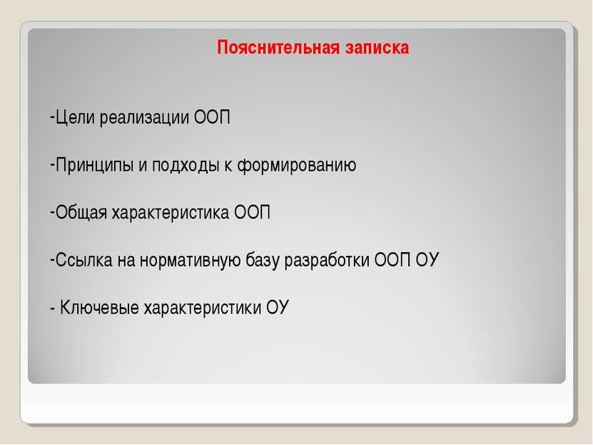 Пояснительная записка Цели реализации ООП Принципы и подходы к формированию О...