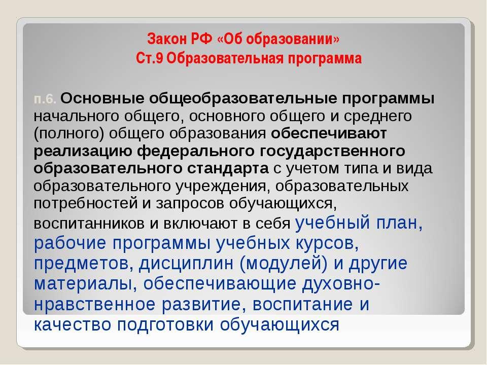 Закон РФ «Об образовании» Ст.9 Образовательная программа п.6. Основные общеоб...